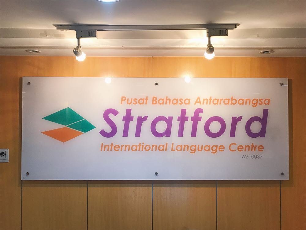 Stratford International Language Center